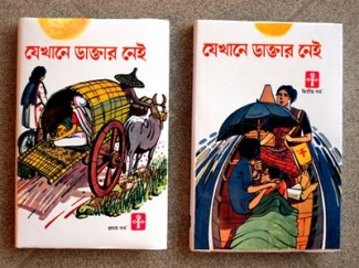 Bangla edition of Where There Is No Doctor, translated and printed by GK